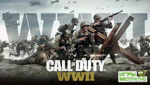 Следующую часть Call of Duty разрабатывают под названием WWII: Vanguard