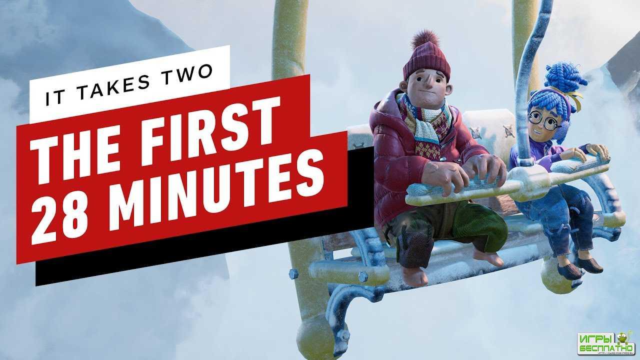 Первые 28 минут приключенческой игры It Takes Two