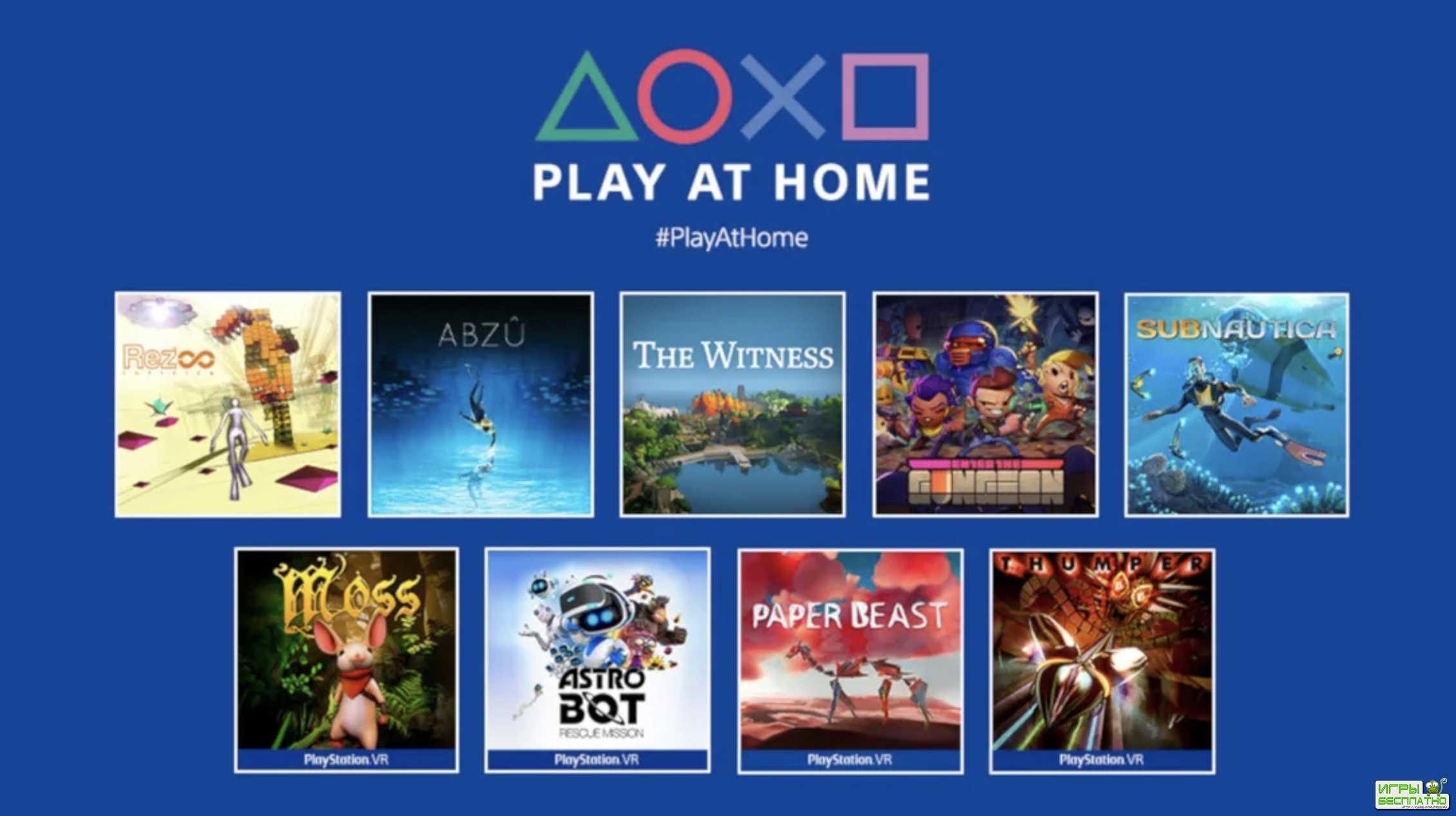 В PSN можно скачать бесплатно 9 игр