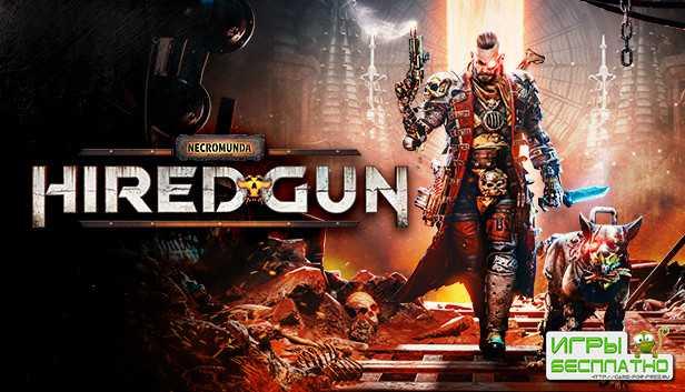 Новый короткий ролик с демонстрацией игрового процесса шутера Necromunda: Hired Gun