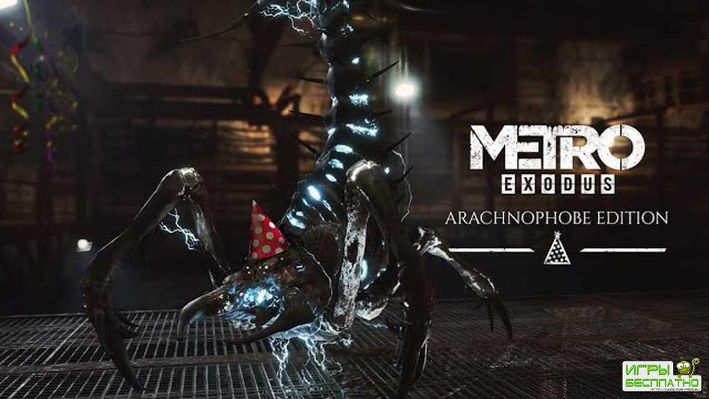 Вечеринка с пауками — авторы Metro Exodus выпустят специздание для арахнофобов