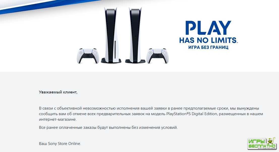 Заплатите подороже: Sony начала отменять прошлогодние предзаказы на PS5 в Р ...
