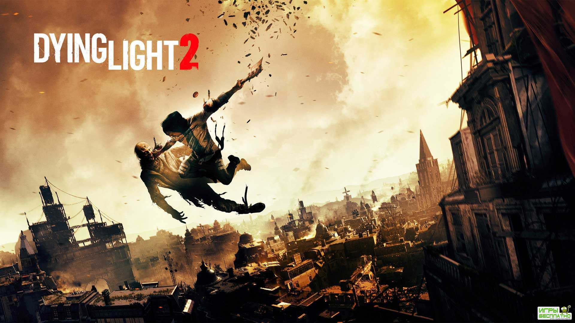 Techland обещает достойное качество Dying Light 2 на базовых Xbox One и Pla ...