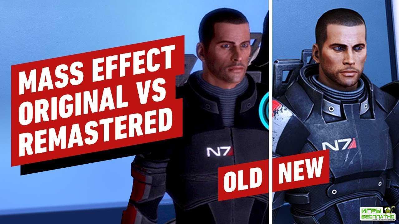 Сравнение и длинный список улучшений Mass Effect: Legendary Edition