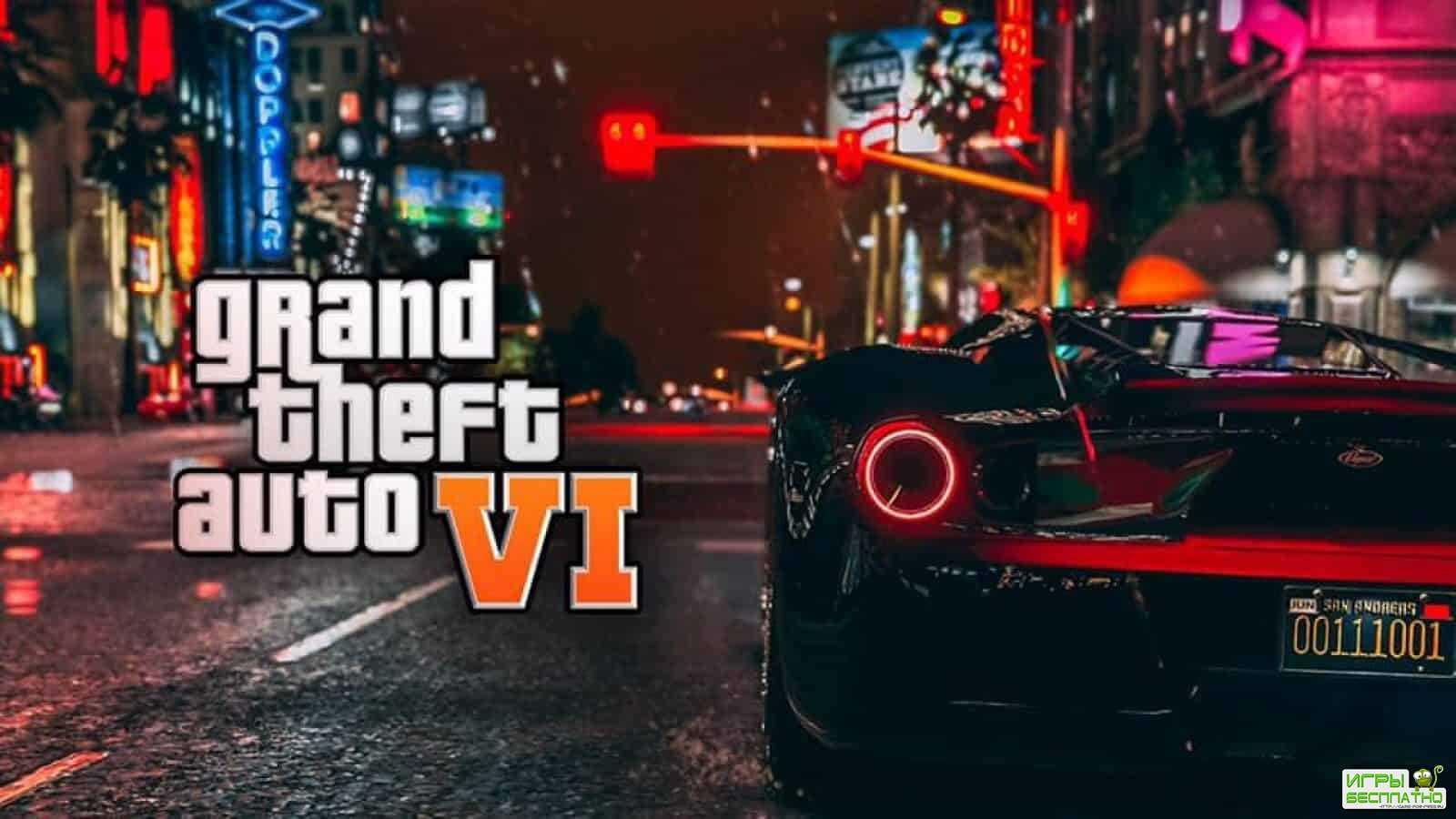 Сюжет GTA VI развернется в наши дни