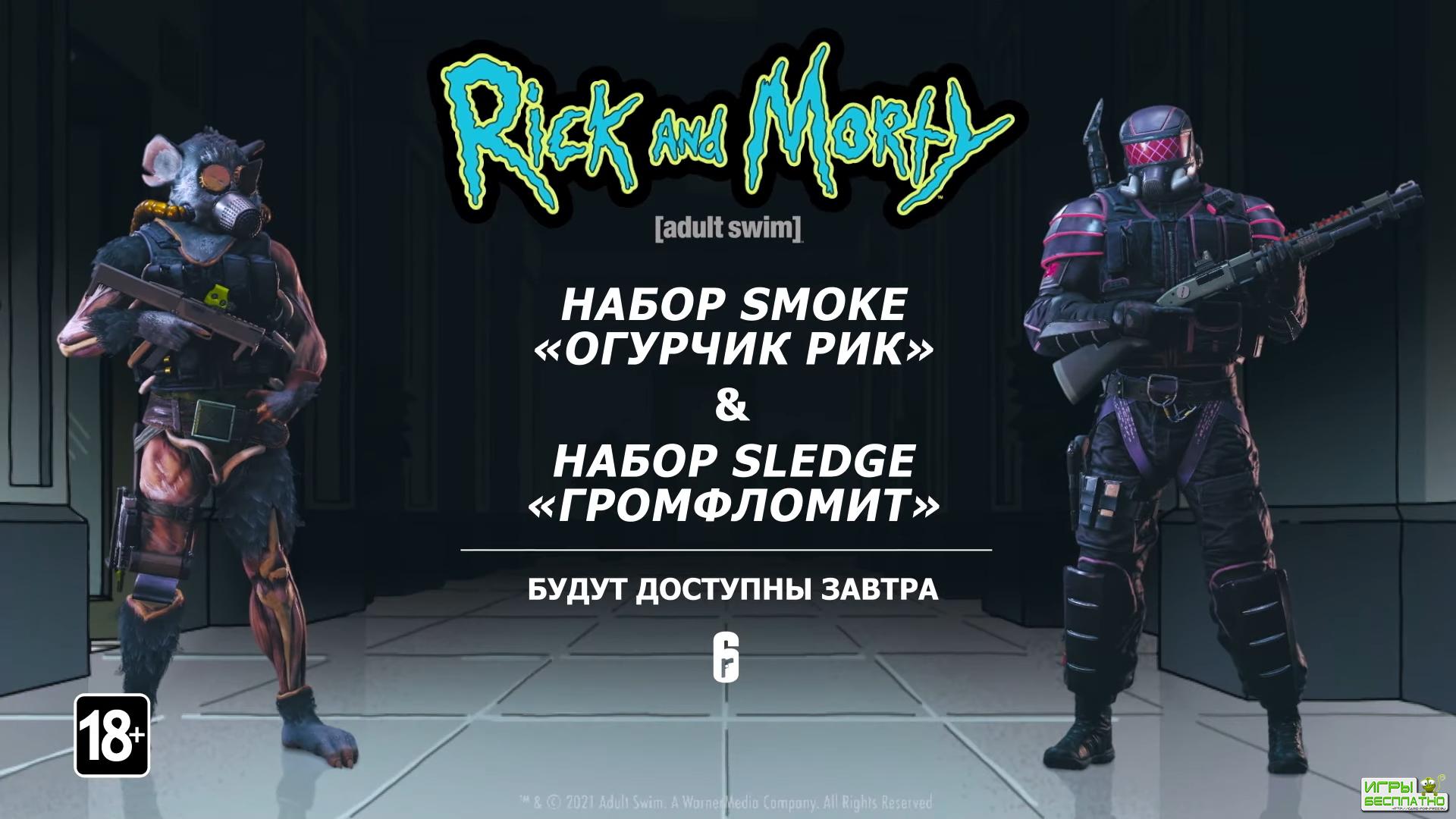 Ubisoft решила добавить в Rainbow Six Siege скины по мотивам «Рик и Морти»