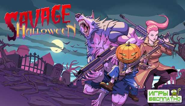 Демонстрация игрового процесса платформера Savage Halloween