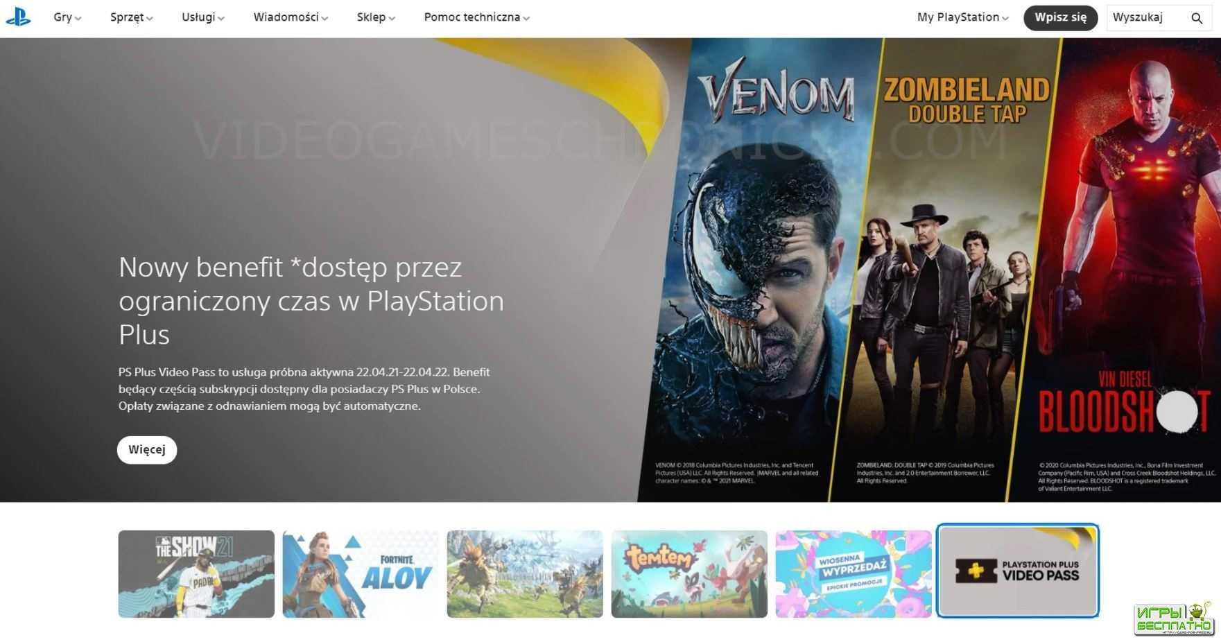 Внезапный анонс PlayStation Plus Video Pass
