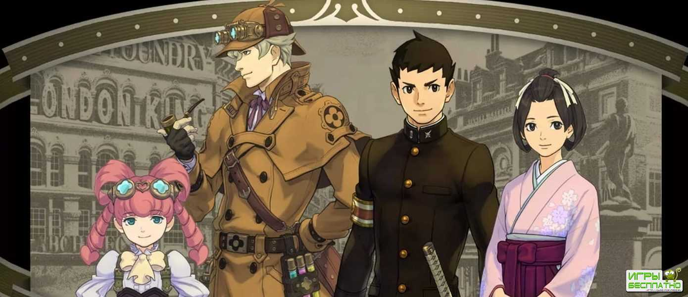 Сборник детективных игр The Great Ace Attorney Chronicles выйдет за пределами Японии