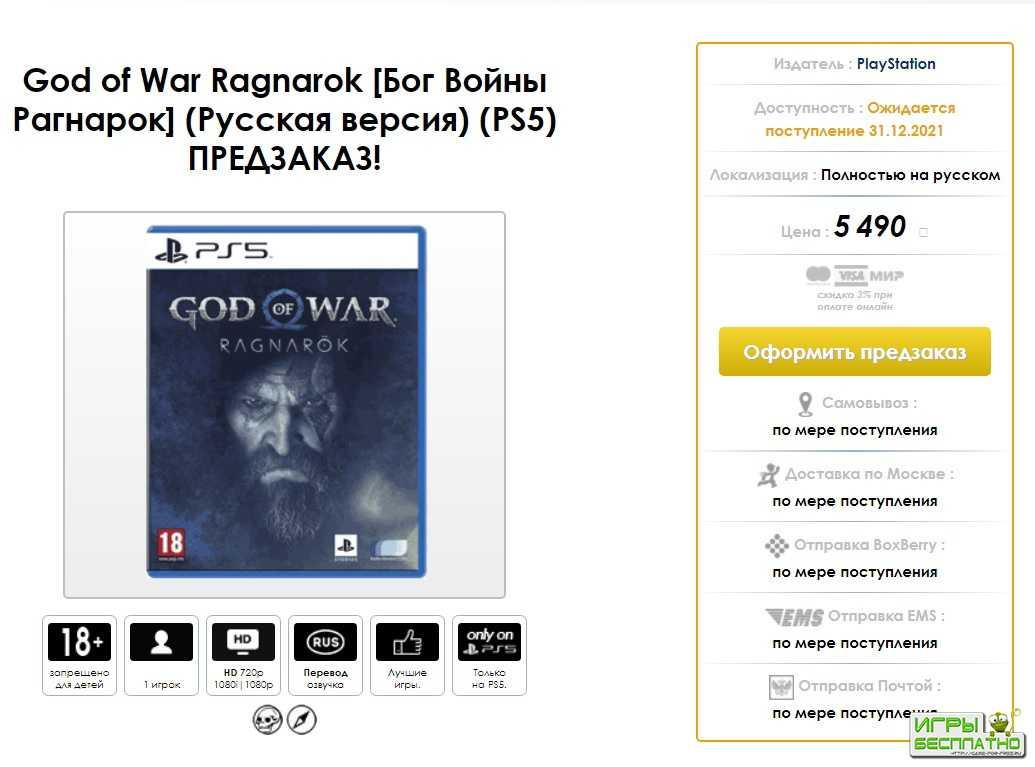 На сайте Videoigr.net появился предзаказ на экшен God of War: Ragnarok для  ...