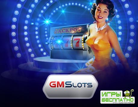 Крутое онлайн заведение GMSLOTS казино