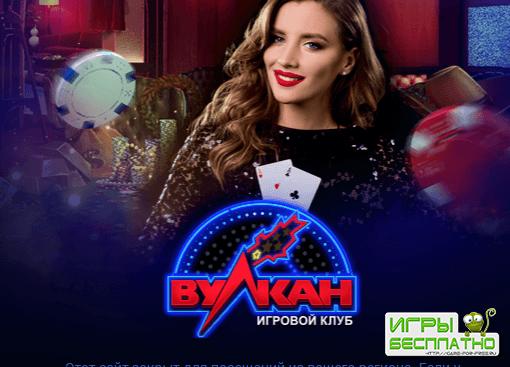 Супер казино Вулкан Россия
