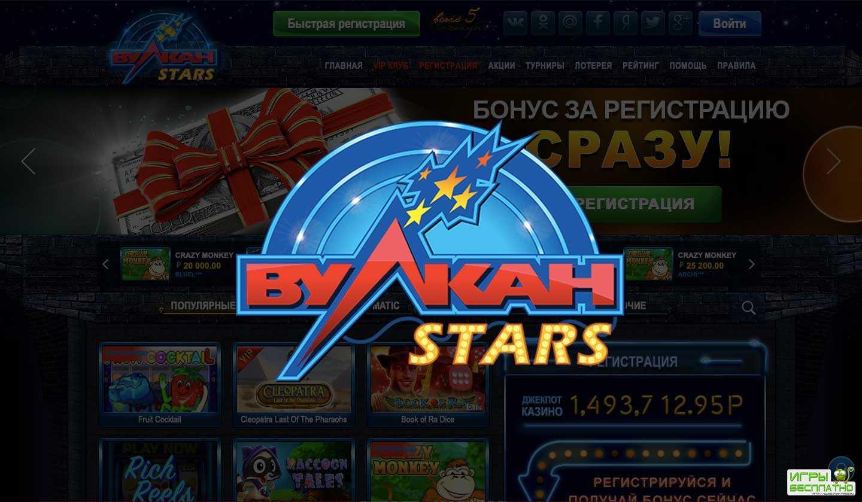 Вулкан Старс - звезда казино стран СНГ