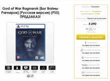 На сайте Videoigr.net появился предзаказ на экшен God of War: Ragnarok для PlayStation 5