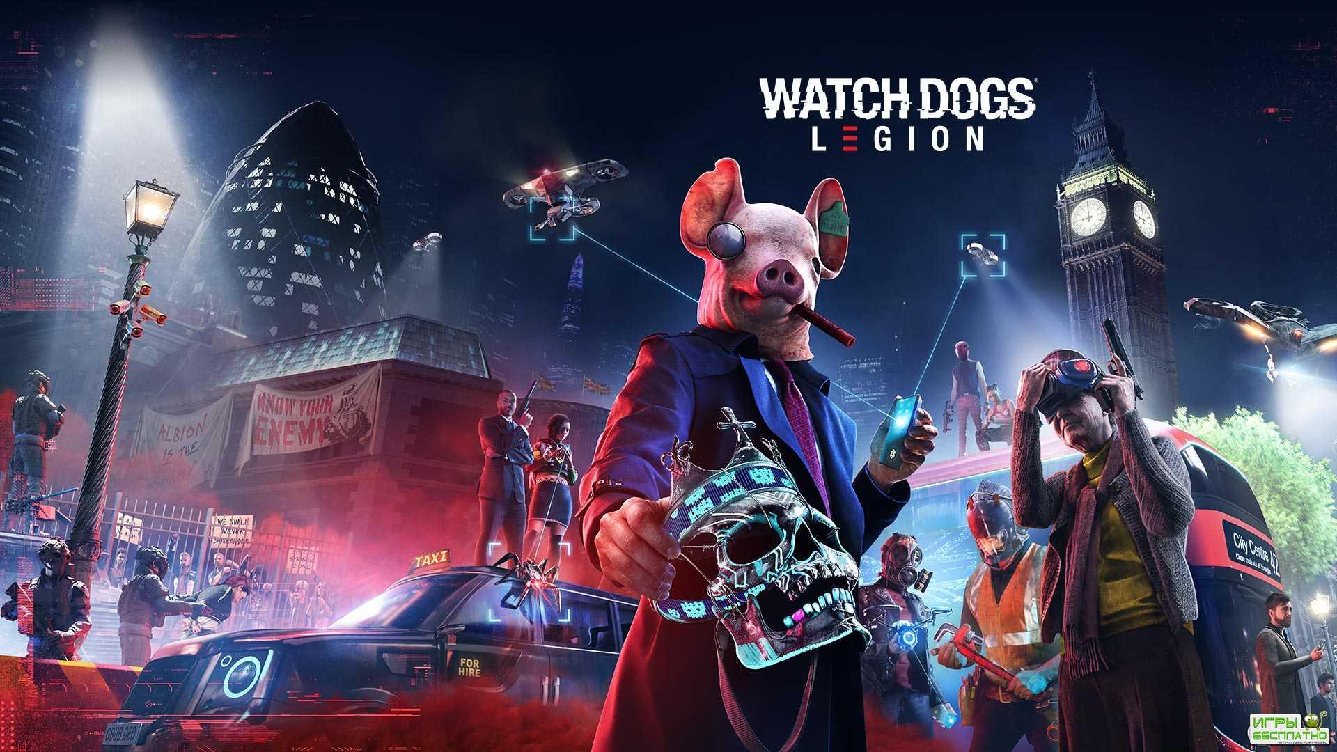 Watch Dogs: Legion получит крупное обновление с новыми персонажами и улучшениям геймплея