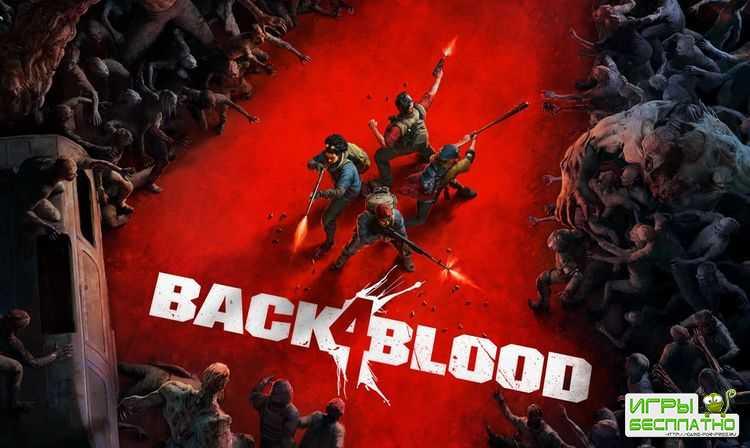 Новый ролик с демонстрацией кооперативного шутера Back 4 Blood