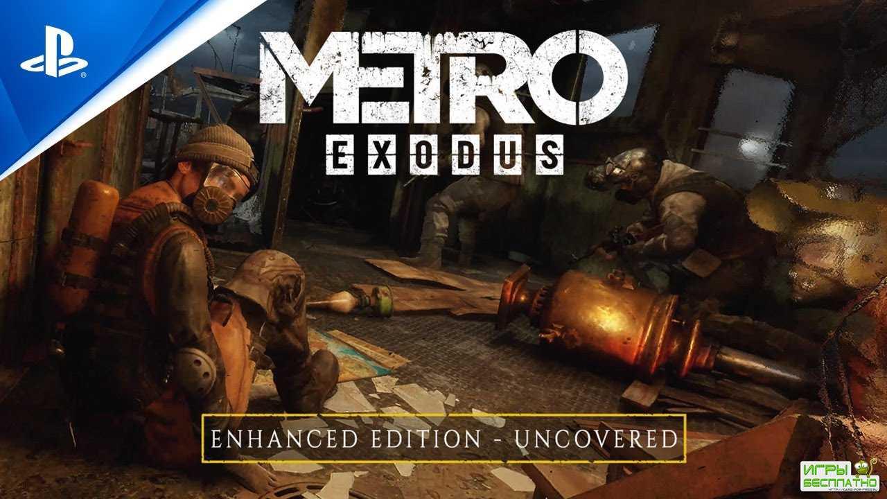 Трейлер с демонстрацией обновленной версии шутера Metro Exodus для консоли PlayStation 5