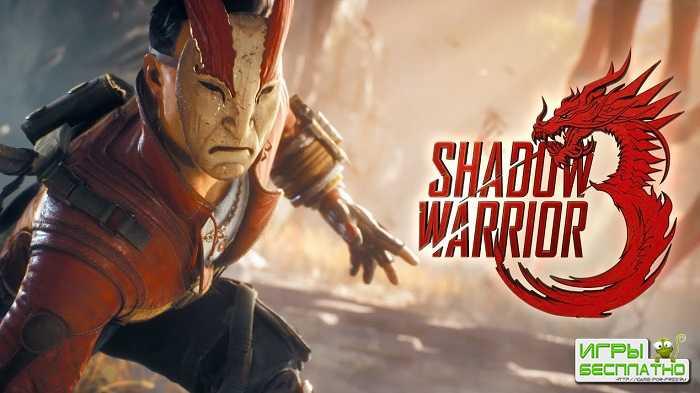 Новый ролик с демонстрацией игрового процесса шутера Shadow Warrior 3
