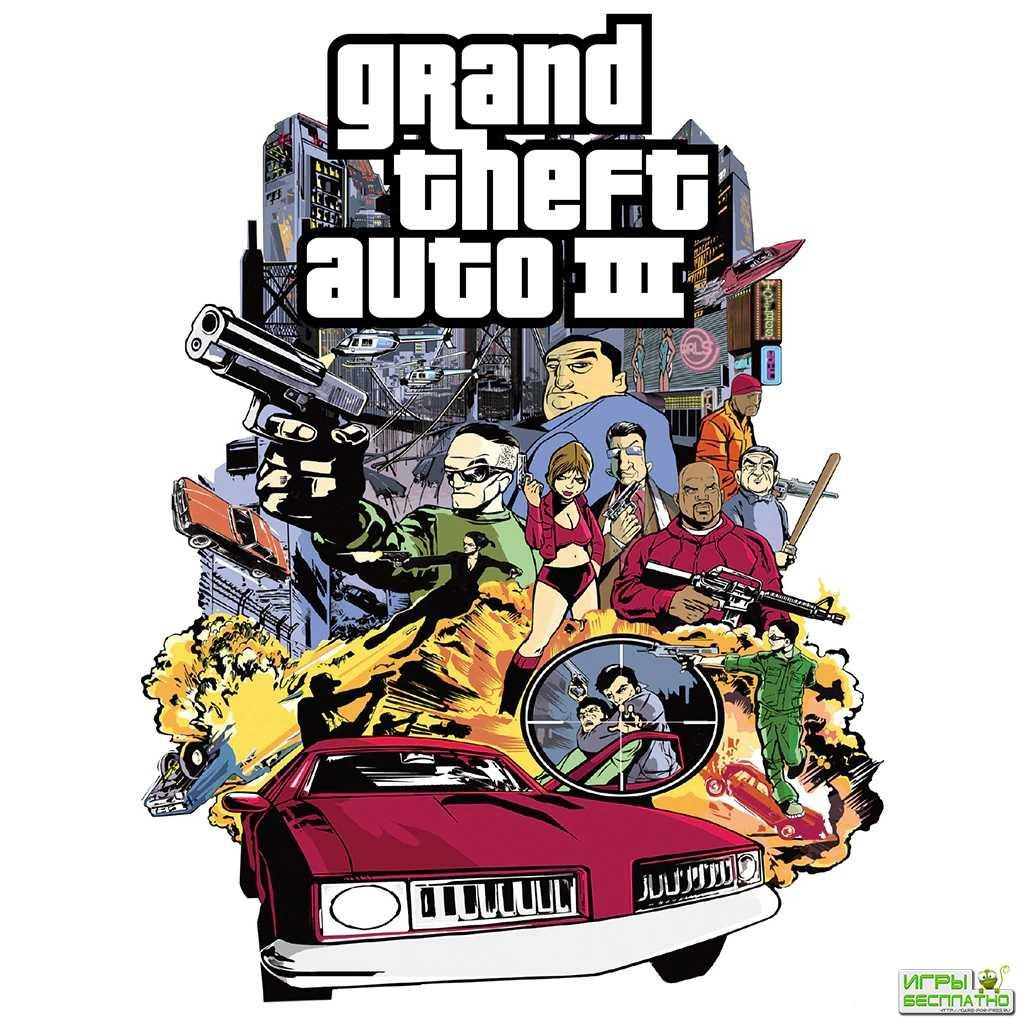 Rockstar пышно отпразднует 20‑летие GTA III