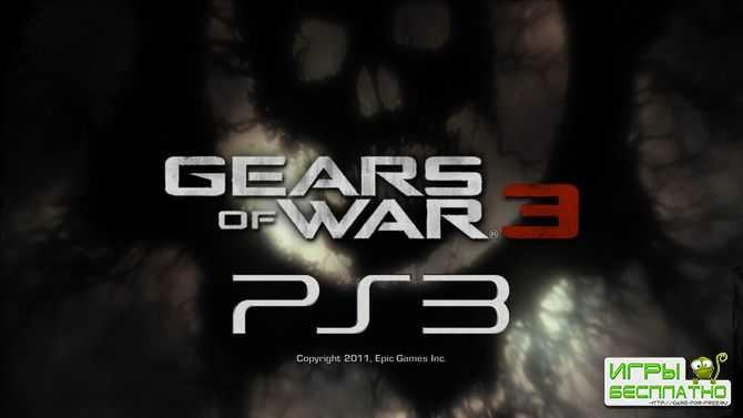 В сеть выложили прототип Gears of War 3 для PS3