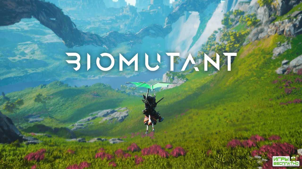 Biomutant  запустили на GTX 1060 6GB + i5 7400