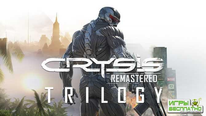 Анонсированы переиздания Crysis 2 и Crysis 3