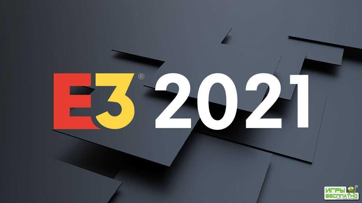 На Е3 2021 пройдет церемония награждения видеоигр