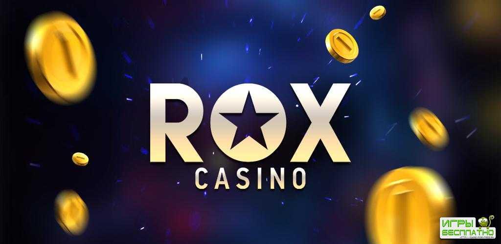 Рокс казино теперь и в Казахстане