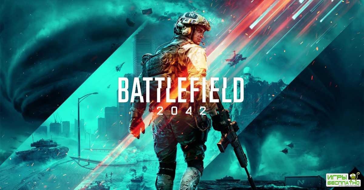 Новые подробности Battlefield 2042