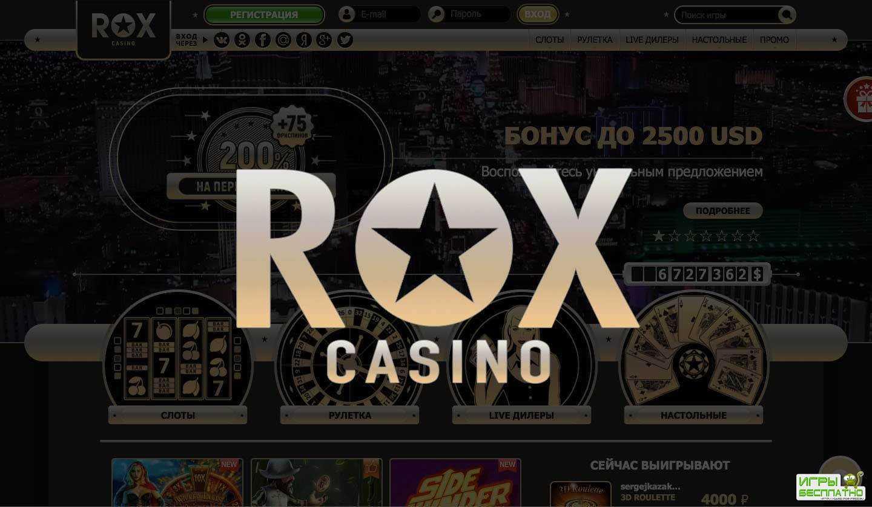 Встречайте онлайн-казино Rox Casino в Украине