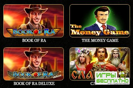 Особенности онлайн казино клуба Эльдорадо