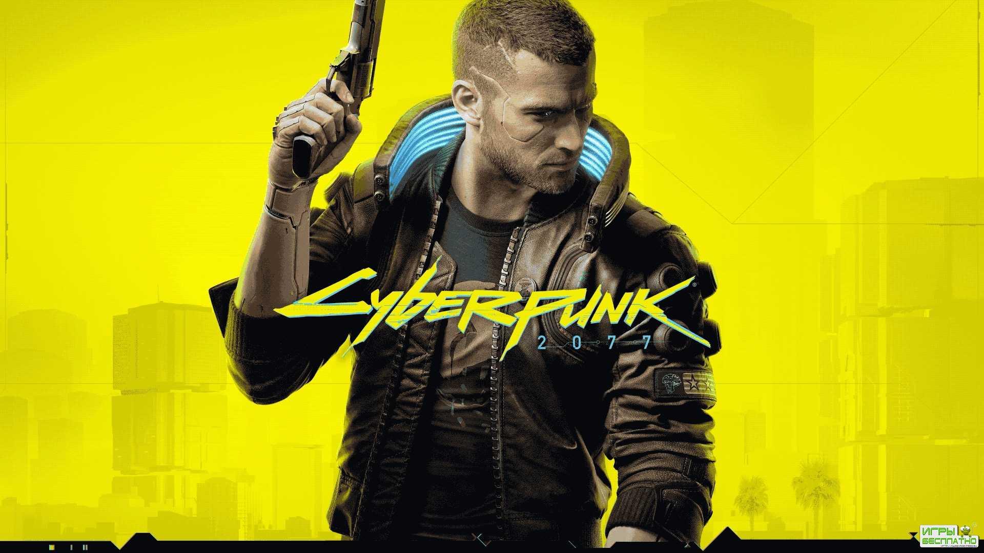 Готовится самое большое обновление Cyberpunk 2077