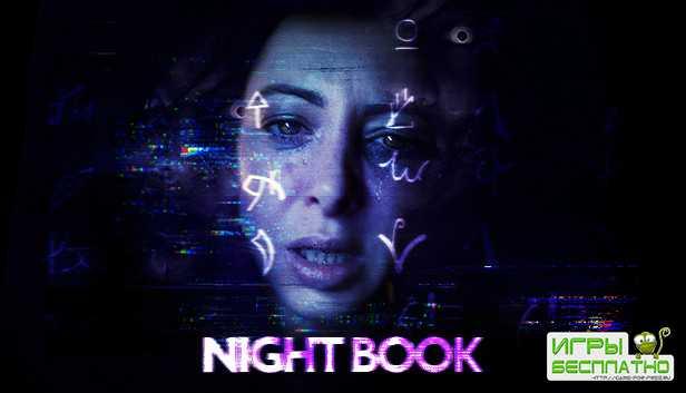 Анонсирован интерактивный кинематографический триллер Night Book