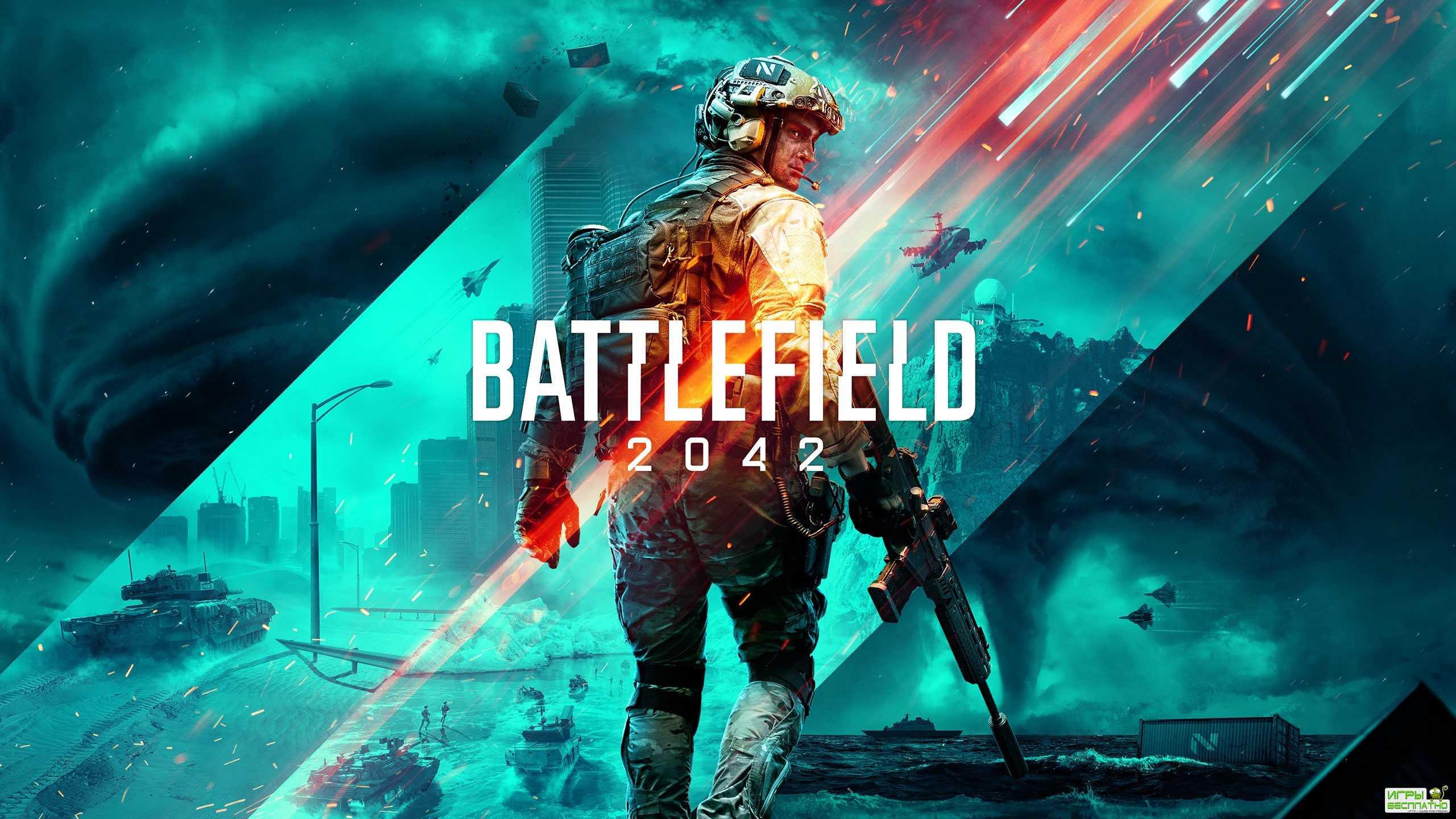 EA перенесла тест Battlefield 2042 и поделилась важными деталями