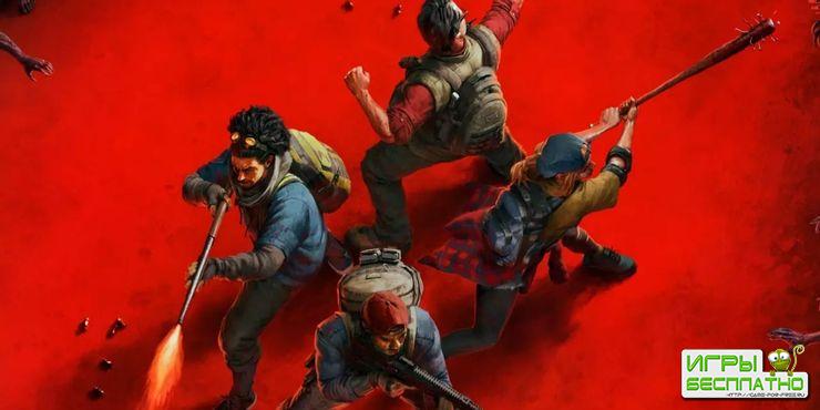 Новый геймплейный трейлер кооперативного зомби-экшена Back 4 Blood