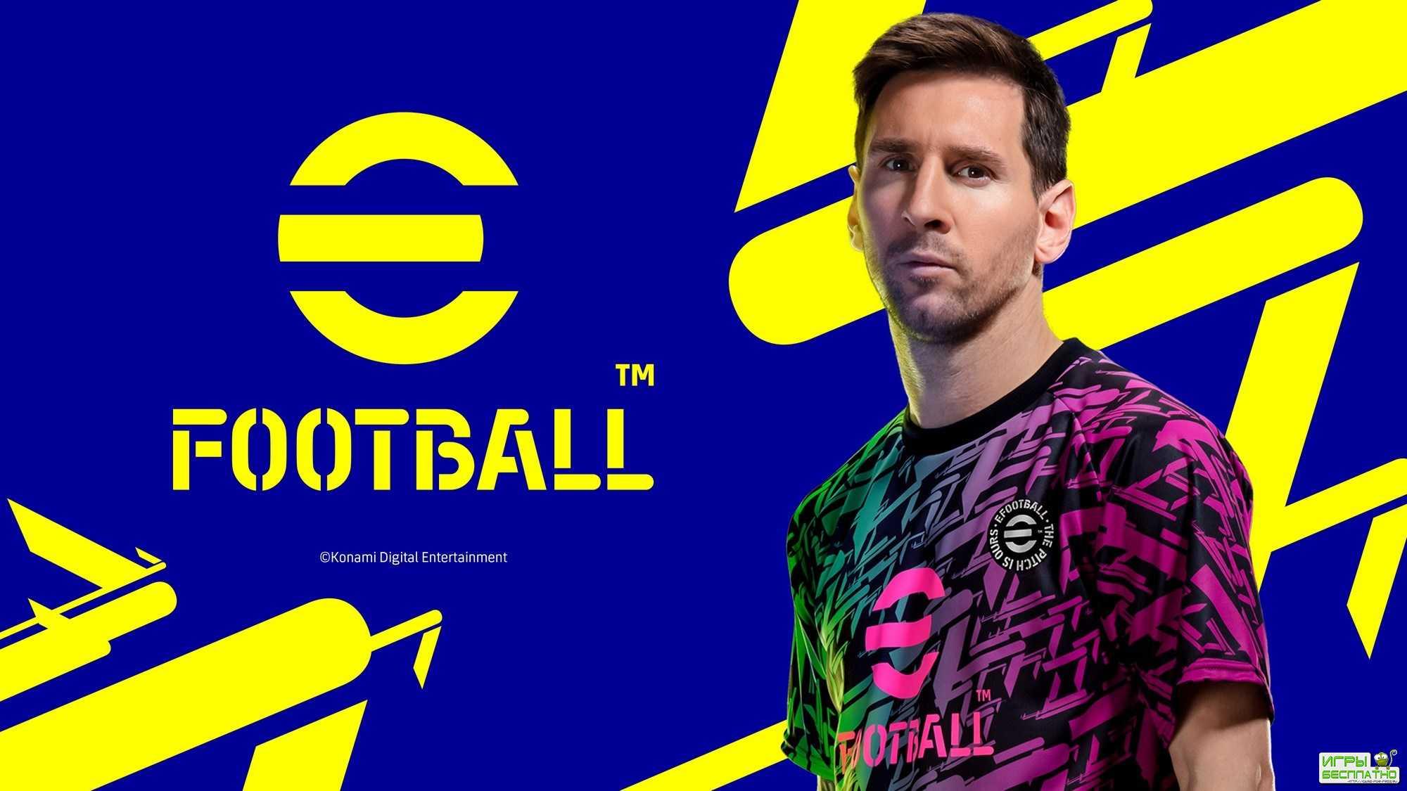 Компания Konami переименовала серию Pro Evolution Soccer в eFootball