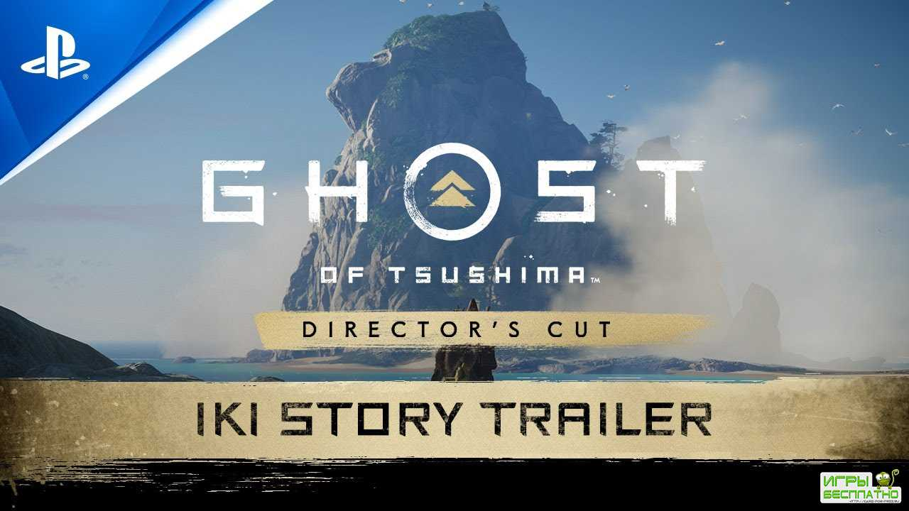 Студия Sucker Punch представила трейлер нового сюжетного дополнения Iki Island для Ghost of Tsushima