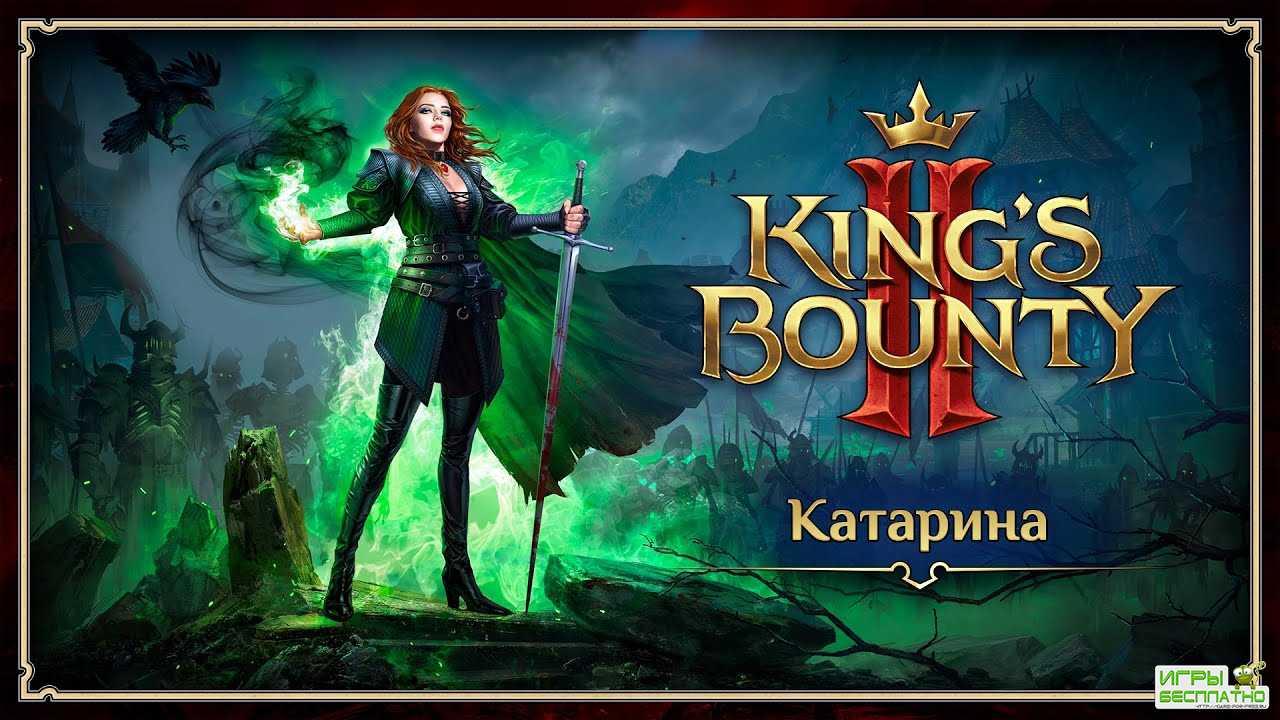 Маг на страже Нострии: Новый трейлер King's Bounty II посвятили Катарине