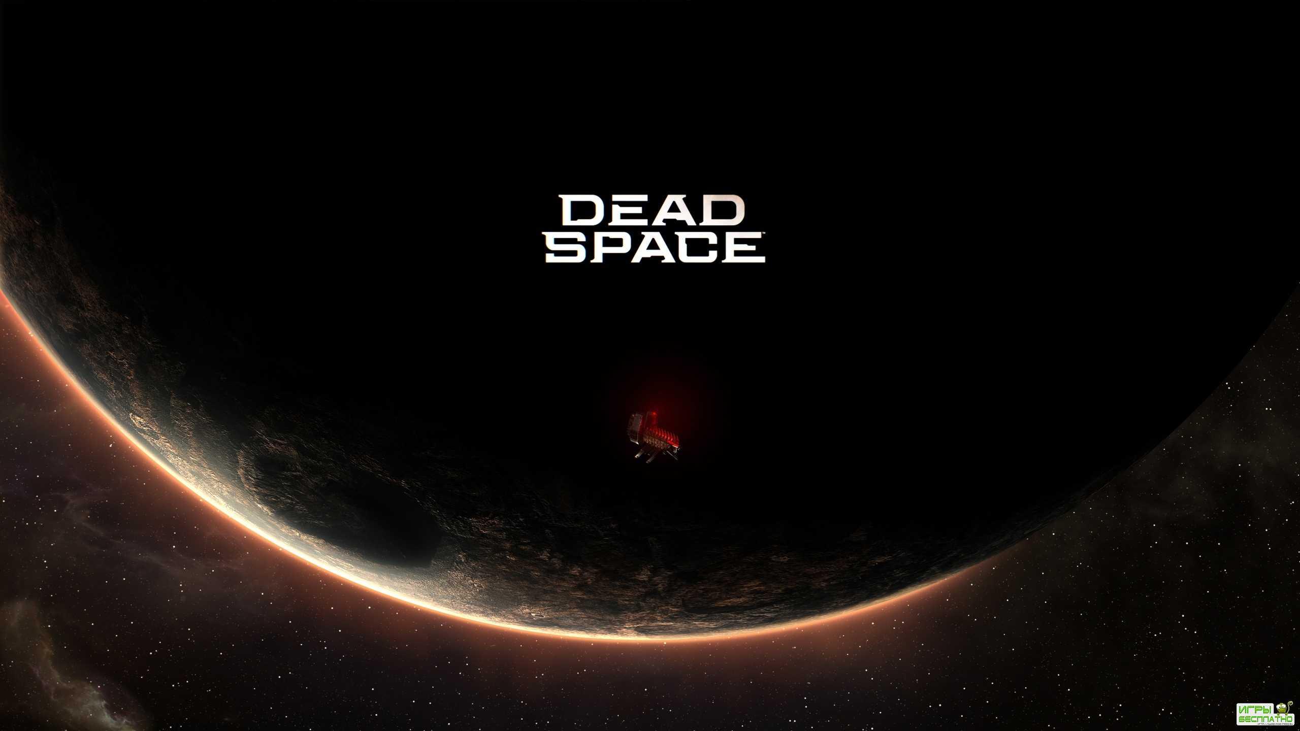 Создатель Dead Space об анонсированном ремейке: «Я рад наблюдать за тем, что с игрой делает команда EA Motive»