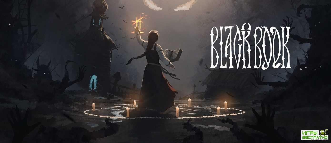 Трейлер ролевой игры Black Book, основанной на славянской мифологии