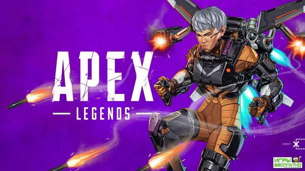 Геймплейный трейлер нового сезона Apex Legends