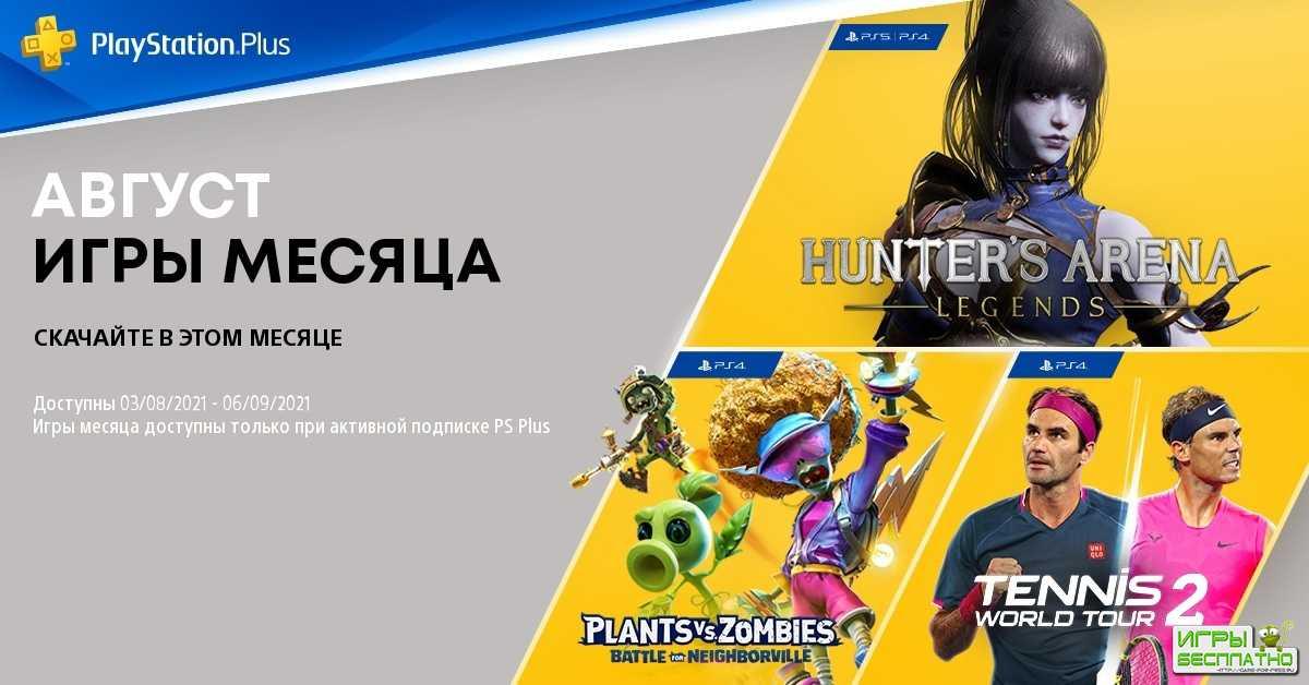 Игры в PlayStation Plus в августе