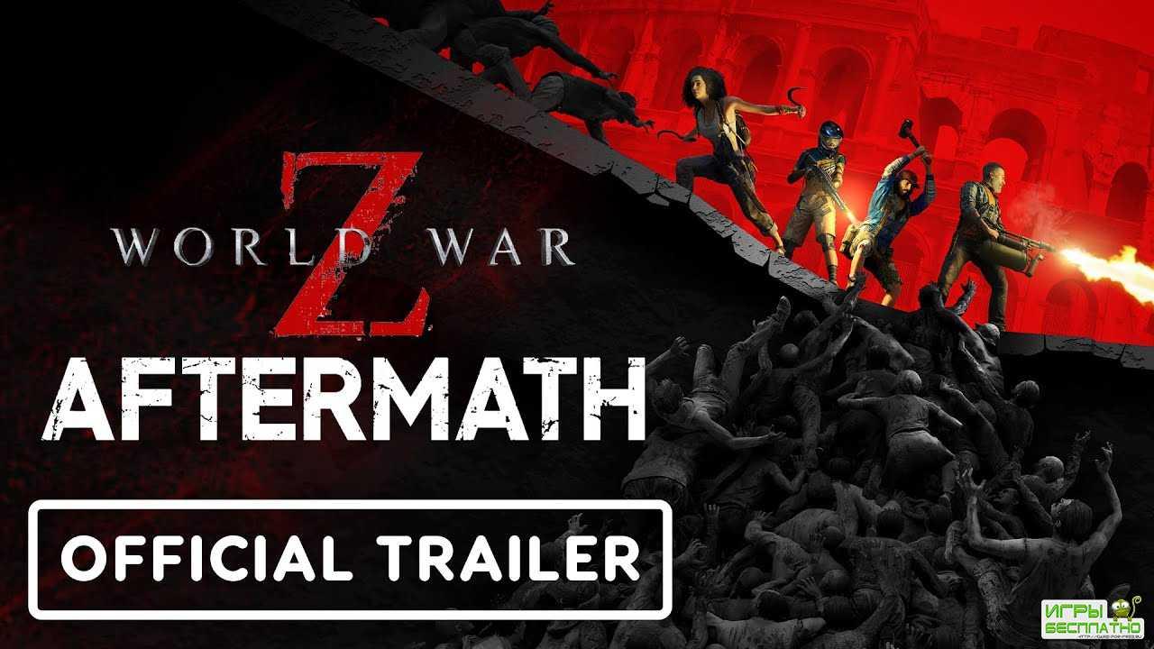 Вышел новый геймплейный трейлер World War Z: Aftermath