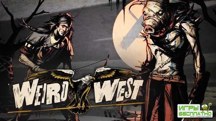 Разработчики ролевой игры Weird West представили 30 минут игрового процесса