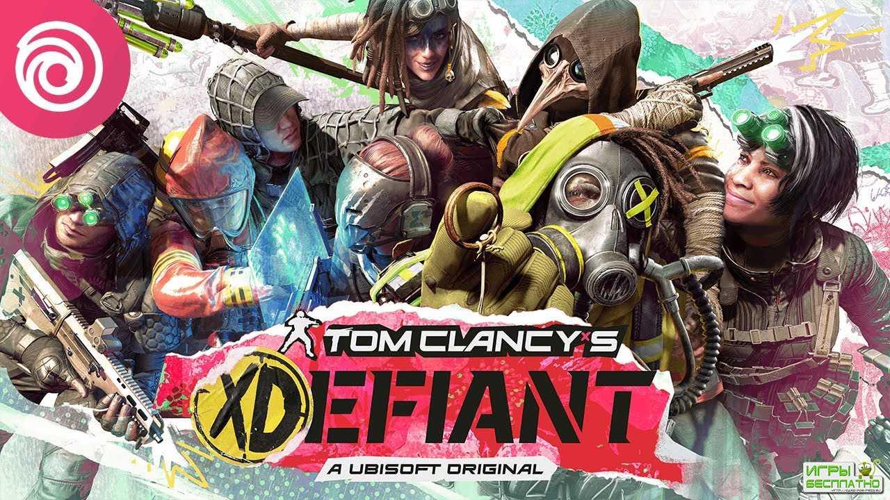 Ролик с демонстрацией игрового процесса нового многопользовательского шутера XDefiant