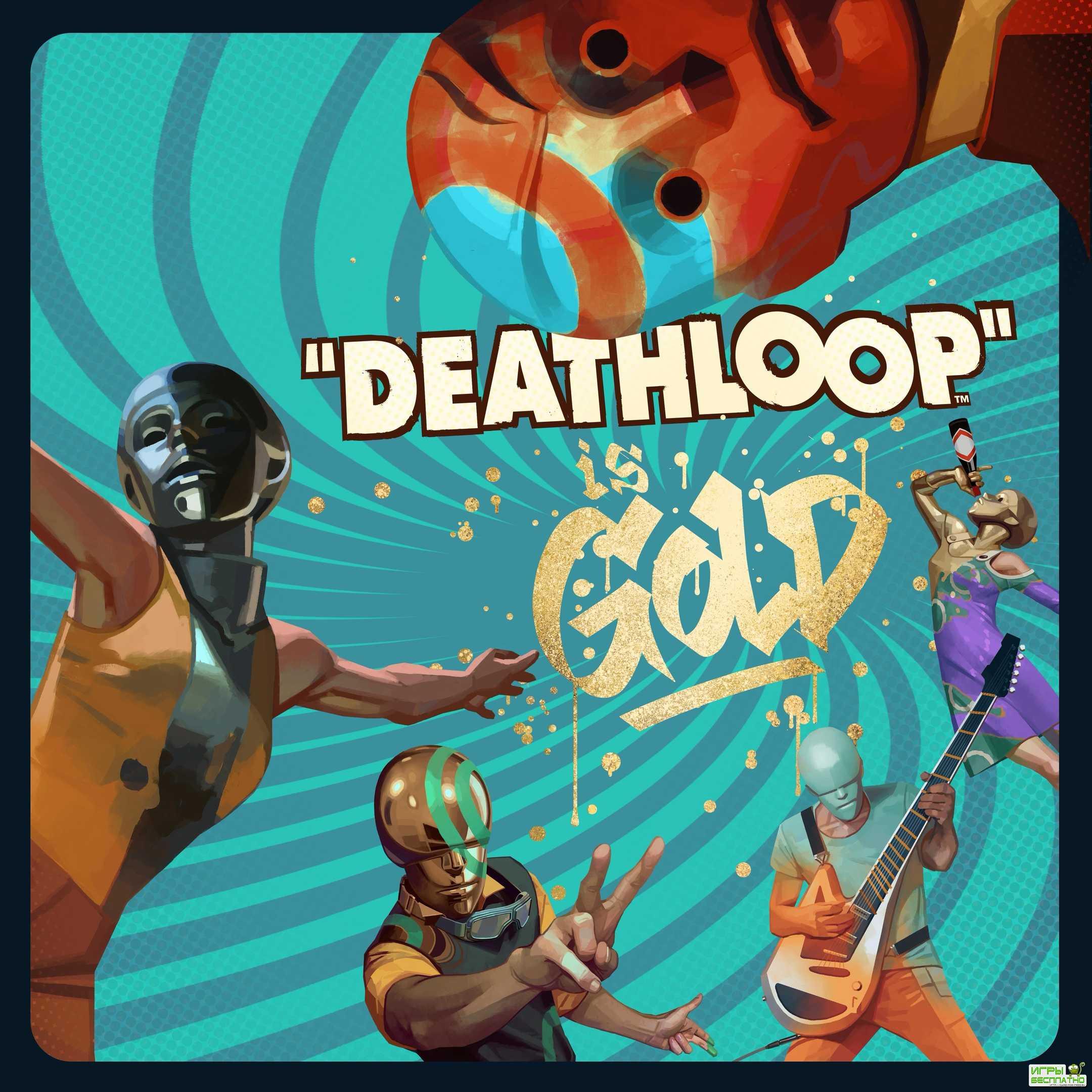 Arkane Studios сообщила, что экшен Deathloop ушел на золото!
