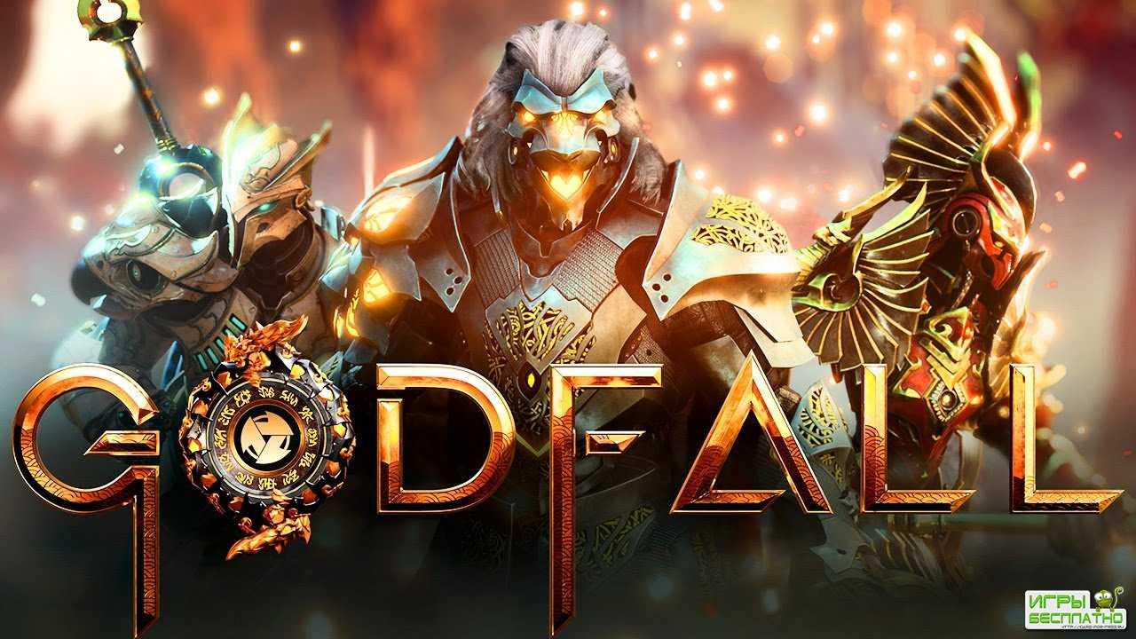 Демонстрация игрового процесса шутера Godfall в версии для PlayStation 4