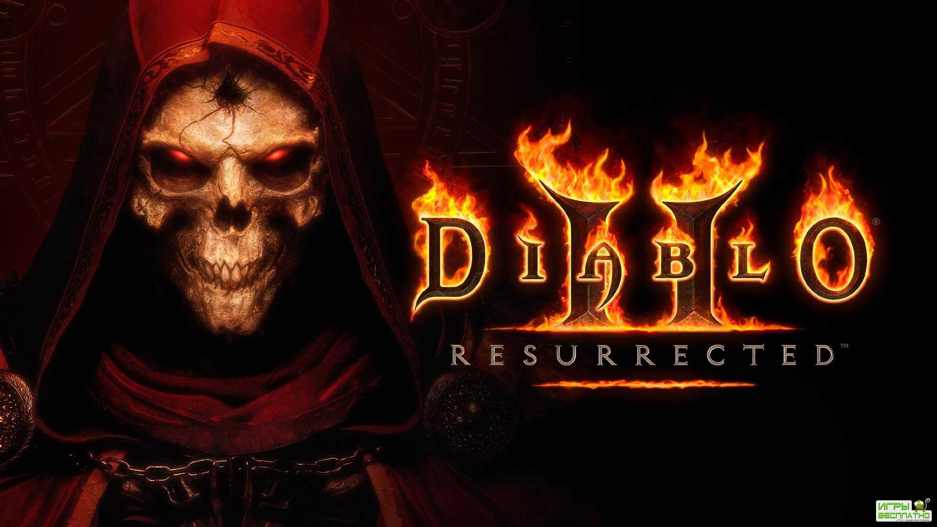 В Diablo 2: Resurrected пройдет открытый бета тест