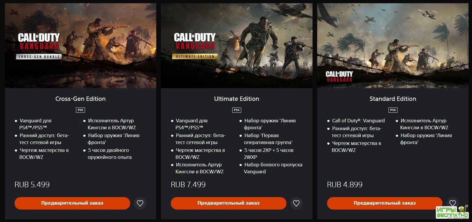 Шутер Call of Duty: Vanguard уже доступен для предзаказа в PSN