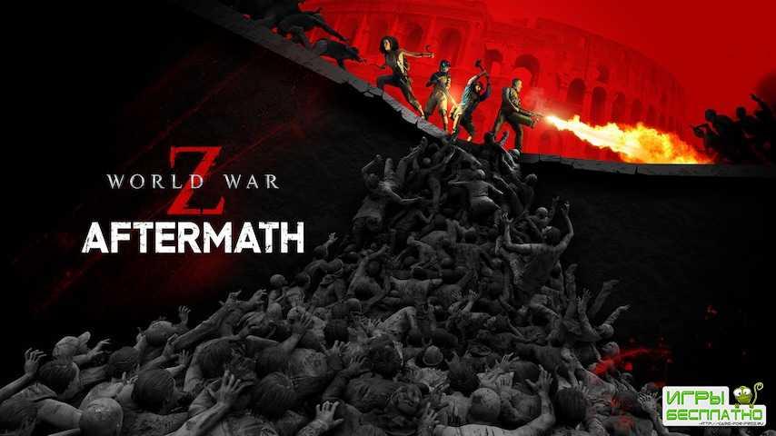 Новый трейлер World War Z: Aftermath посвятили открытию предзаказов — игра  ...